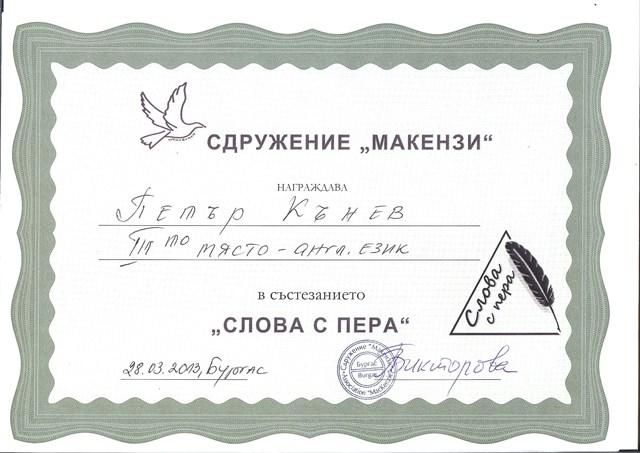 Gramota_Petar Kanev