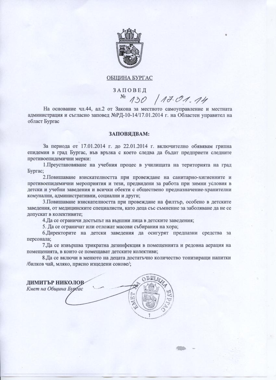 ZAPOVED_17-01-2014